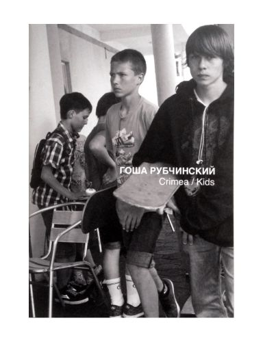 Crimea / Kids (signed)