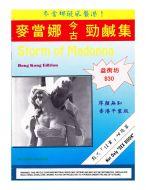 Storm of Madonna